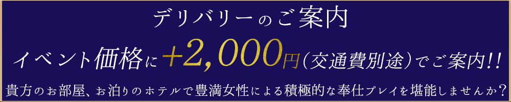 ■デリバリー交通費